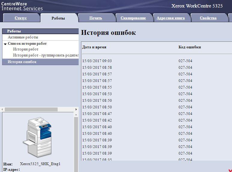Xerox Error 027-504